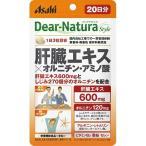 Yahoo!爽快ドラッグディアナチュラスタイル 肝臓エキス*オルニチン・アミノ酸 20日分 ( 60粒 )/ Dear-Natura(ディアナチュラ)
