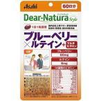 Yahoo!爽快ドラッグディアナチュラスタイル ブルーベリー×ルテイン+マルチビタミン ( 60粒 )/ Dear-Natura(ディアナチュラ)