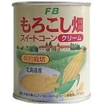 もろこし畑 北海道産 スイートコーン クリーム 缶 ( 230g )/ フルーツバスケット