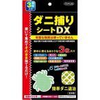 トプラン ダニ捕りシートDX ( 3枚入 )/ トプラン