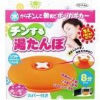 ショッピングゆたんぽ トプラン チンする湯たんぽ カバー付き ( 1コ入 )/ トプラン