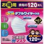 トプラン 立体設計 ダブルワイヤーマスク 女性・子供用 ( 120枚入 ) /  トプラン