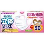 トプラン らくらく立体マスク 女性・子供用サイズ ( 50枚入 )/ トプラン ( マスク 子供用 使い捨て )