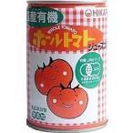 国内産有機ホールトマト 400g
