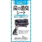 炭の消臭シート ( 8枚入 )