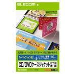 エレコム CD/DVDケースジャケット2つ折表紙 スーパーファイン EDT-SCDIW ( 10枚入 )/ エレコム(ELECOM)