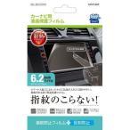 エレコム 車載用アクセサリー カーナビ用液晶保護フィルム 6.2インチワイド用 CAR-FL62W