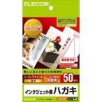 ハガキ/スーパーファイン/高白色・しっかりとした厚み/50枚 EJH-SF50