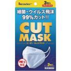 リーダー カットマスク レギュラーサイズ ( 3枚入 )/ リーダー ( マスク 風邪 ウィルス 予防 花粉対策 )