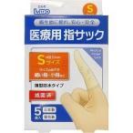 エルモ 医療用滅菌指サック Sサイズ ( 5コ入 )/ エルモ