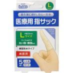 エルモ 医療用滅菌指サック Lサイズ ( 5コ入 ) /  エルモ