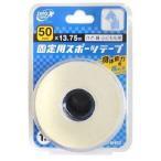 ゼロ・ホワイト コットンバンデージ 非伸縮 50mm*13.75m ( 1巻 )/ ゼロテープ(ZERO TAPE)