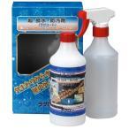 超撥水防汚剤 ラグコート 濃縮タイプ・希釈用スプレーボトル付 ( 500mL ) ( 掃除用洗剤 )