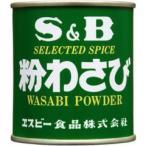 S&B 粉わさび ( 35g )