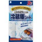 銀イオン抗菌冷蔵庫シート 2608 ( 2枚入 )