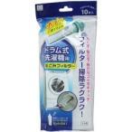 ドラム式洗濯機用 毛ごみフィルター ( 10枚入 )