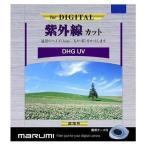 マルミ レンズ保護フィルター DHG UV 77mm ( 1コ入 )