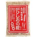 乾燥ひしおこうじ ( 550g )/ 名刀味噌本舗