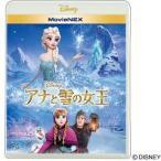 アナと雪の女王 MovieNEX ( 1セット ) ( アナと雪の女王 dvd 日本語 英語 おもちゃ )