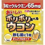 おいしいボリボリ食べるウコン ( 1粒 )/ YUWA(ユーワ)