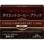 コレウスフォルスコリダイエットコーヒーブラック ( 30包 )
