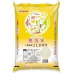 令和2年産 無洗米 千葉県産コシヒカリ ( 5kg )/ パールライス