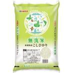 令和元年産 無洗米 新潟県産コシヒカリ ( 5kg )/ パールライス