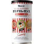 サラダエレガンス 野菜コンソメ風味 ( 120g )