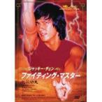 ジャッキー・チェン ファイティング・マスター DVD LBX-401 ( 1枚入 )
