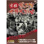 実録第二次世界大戦史 米軍の反撃とミッドウェイ海戦 DVD LX-303 ( 1枚入 )