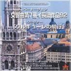 ベートーヴェン・ワーグナー/交響曲第7番 ワルキューレの騎行 CD ACX-09 ( 1枚入 )