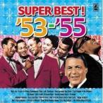 青春の洋楽スーパーベスト 53- 55