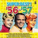 青春の洋楽スーパーベスト 56- 57