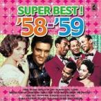 青春の洋楽スーパーベスト 58- 59