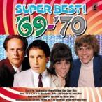 青春の洋楽スーパーベスト 69- 70