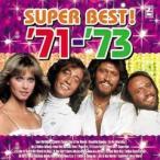 青春の洋楽スーパーベスト 71- 73
