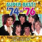 青春の洋楽スーパーベスト 74- 76