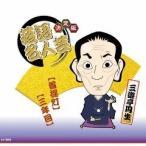決定版 落語名人芸 三遊亭円生 CD ( 1枚入 )