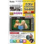 ケンコー 液晶プロテクター ニコン クールピクス S6400用 ( 1枚入 )/ ケンコー