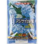 ショッピングアジサイ JOYアグリス 青アジサイの肥料 ( 500g ) ( アジサイ )