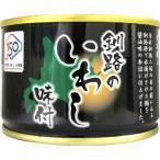 釧路のいわし 味付 ( 150g )