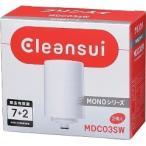 浄水器 クリンスイ モノシリーズ用 7+2物質除去カートリッジ 2コセット MDC03SW ( 1セット )/ クリンスイ ( カートリッジ クリンスイ md101 )
