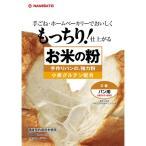 波里 お米の粉 強力粉 ( 500g )