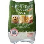 波里 お米の粉で作ったミックス粉 パン用 ( 500g )