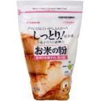 波里 お米の粉 手作りお菓子の薄力粉 ( 1kg )