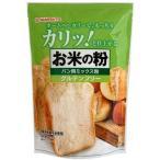 波里 お米の粉で作ったミックス粉パン用 グルテンフリー ( 500g )