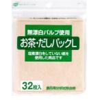 無漂白パルプ使用 お茶・だしパックL ( 32枚入 ) ( お茶 )