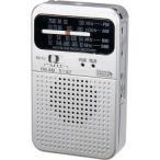 短波・AM・FMポケットラジオ シルバー RD10SV ( 1コ入 )