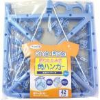 キヨ☆ピカ 折りたたみ式角ハンガー ブルー ピンチ42コ付 ( 1コ入 )