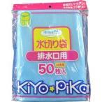 キヨ☆ピカ 水切り袋 排水口用 ( 50枚入 ) ( 水きりネット )